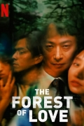 Affiche de la critique « The Forest of Love de Sono Sion »
